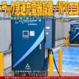 『EVトラック急速充電器設置(7)/エコレボ』の画像