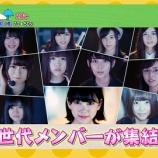 『【乃木坂46】18th 2期生曲『ライブ神』MV解禁!センターは堀未央奈!!』の画像