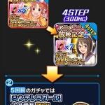 【モバマス】アニメ2ndSEASON放映記念5STEPガチャ開催!