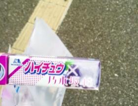 乃木坂ハイチュウ1個300円wwwwwwwwwwwwwwwwwwwwwwwwwwwwwwww