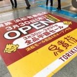 『【開店】県内初の鳥貴族!有楽街店が3/30(木)、モール街店は4/22(土)に立て続けにオープンするぞー!』の画像