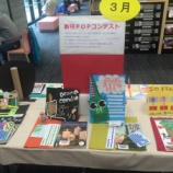 『戸田市立図書館上戸田分館で「新刊POPコンテスト」やっています』の画像
