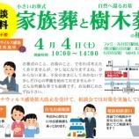 『【相談会】行田で家族葬と樹木葬の相談会を開催します!※感染防止対策実施中』の画像