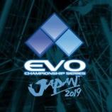 『EVOJAPAN2019 ティザー映像公開!の巻』の画像