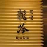 『九龍島の夜景を見ながら・・・日本料理「天空龍吟」   』の画像