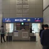 『アシアナ航空 ビジネスクラス搭乗記[仁川→成田]』の画像