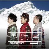 『CD Review Extra:風味堂「エレベスト」発売記念 全シングルレビュー 2004-2011』の画像