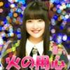 AKB48チームA道枝咲ちゃんが、都築火災予防協会の火災予防ポスターに起用される!【#火の用心】
