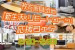 最大73%OFF!枚方家具団地の『新生活&リモートワーク応援フェア』2/20(土)〜2/23(火)開催〜【PR】