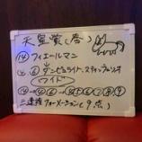 『天皇賞 春 フィエールマン連覇か!?』の画像