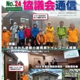 『山のトイレ協議会通信 No.24 2020.12.1』の画像
