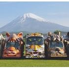 『富士サファリパーク』の画像