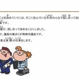 『岡崎市版「キッズページ」が開設されました』の画像