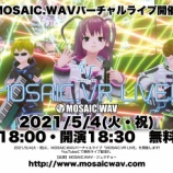 『【バーチャルライブ】MOSAIC.VR  LIVE【ライブ配信】』の画像
