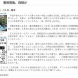 『(事件)戸田市喜沢で殺人事件「妻殺害後、自殺か」(読売新聞)』の画像