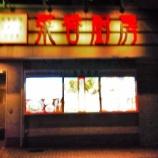 『中華料理食べ放題飲み放題!!』の画像