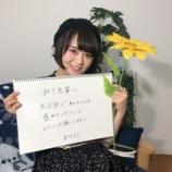 『【乃木坂46】明日の衛藤美彩『のぎおび⊿』開始時間は17時〜の模様!!!』の画像