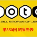 『【toto 当選金発表】第850回の結果』の画像