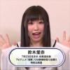 『鈴木愛奈さんへの市長からの応援メッセージが、千歳市HPにアップ』の画像