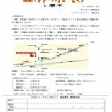 『【セミナー】コロマント・バリューセミナーin厚木市2016@サンドビック㈱【神奈川県厚木市】』の画像