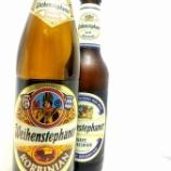 『【飲んでみた】世界最古ビール醸造所「ヴァイエンシュテファン コルビニアン」』の画像