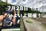 7月28日(土)交野市最大の夏イベント!『天の川七夕まつり』が開催!〜夜のライトアップも素敵〜