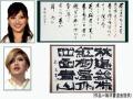 山岸舞彩の美文字wwwwwwwww(画像あり)