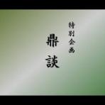 日本舞踊教室 藤の妃会 いとし 藤間晃妃