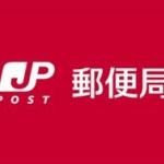 労働組合「非正規と正規社員との格差やめろ」日本郵政「なら非正規に基準合わせるわ」
