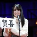 『【乃木坂46】ドキュメンタリー映画、4期生の中で賀喜遥香が一番ピックアップされていた件・・・【いつのまにか、ここにいる】』の画像