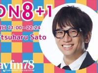 【日向坂46】2月18日on8+1に松田好花ゲスト出演!!!!!!