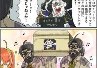 【FGO】ドレイクは実質俺だと言ったレジライ氏、黒ひげの手によって葬られるwww