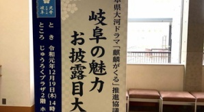 大河ドラマ【麒麟がくる】放映直前!「岐阜の魅力お披露目大会」が開催されました