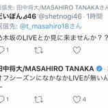 『田中将大選手、嘆く・・・『オフシーズンになかなか乃木坂のライブが無い・・・』』の画像