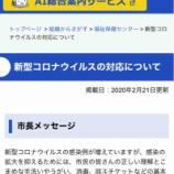 『明日23日開催予定のディスクゴルフ種目別大会が、戸田市の新型コロナウイルス対策本部での決定事項を受けて開催中止となりました。』の画像