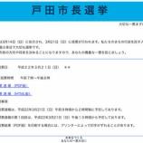 『戸田市長選挙の開票状況は午後10時頃より戸田市ホームページで公開されます』の画像