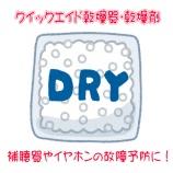 『クイックエイドプラス乾燥器!【補聴器やイヤホンの故障予防に】』の画像