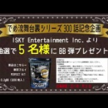 『【でめ流・舞台裏シリーズ】300話突破プレゼント企画【ISKY Entertainment Inc.】』の画像