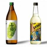 『【新商品】マスカットの香り「小鶴 the Muscat」&爆すっぱ「サワー専用 爆レモン」』の画像