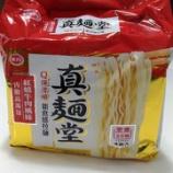 『【真麺堂】感動的に美味しいインスタントラーメンに出会った』の画像