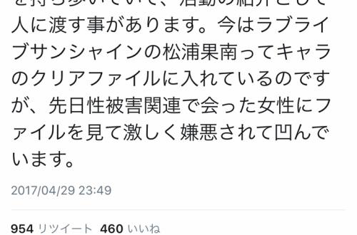 【Twitter】アニメのクリアファイル持っていただけでまんの者から性犯罪者扱いされたんですがのサムネイル画像