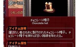 チョコレート帽子。。。。。初見!