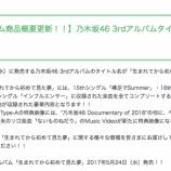 『【乃木坂46】3rdアルバム タイトルが『生まれてから初めて見た夢』に決定!収録曲も公開!!』の画像