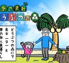 『あつまれどうぶつの森』〜協力プレイで素材を集めろ!〜