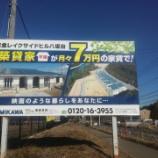 『東金レイクサイドヒル八坂台 (クレオの杜)』の画像