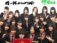 【欅坂46】志田愛佳の顔がデカすぎると話題に.....(画像あり)