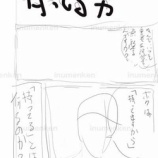『読み切り用・サッカー漫画「持ってる男」ネーム』の画像