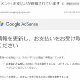 『Google AdSenseより「支払いが保留」メールが届いた』の画像