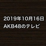 2019年10月16日のAKB48関連のテレビ
