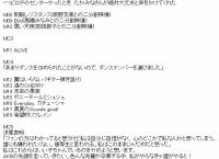 向井地美音ソロコンサート セットリストまとめ!